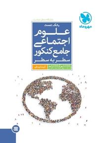 کتاب بانک تست علوم اجتماعی جامع کنکور سطر به سطر