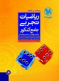 کتاب ریاضیات تجربی جامع کنکور– هفت کتاب در یک کتاب