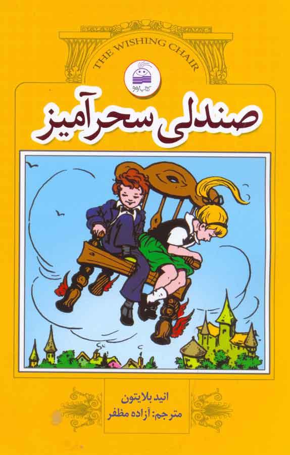 کتاب صندلی سحرآمیز