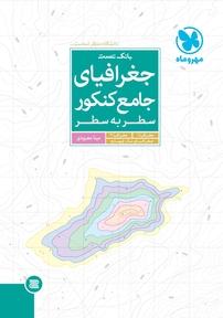 کتاب جغرافیای جامع کنکور - سطر به سطر