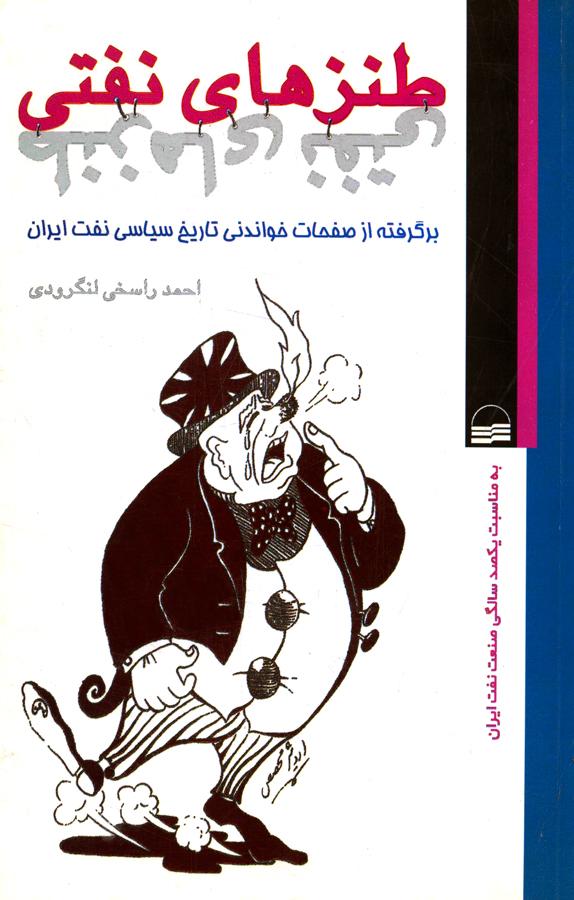 کتاب طنزهای نفتی، برگرفته از صفحات خواندنی تاریخ سیاسی نفت ایران