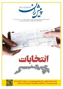 مجله ماهنامه پیشران شماره ۲