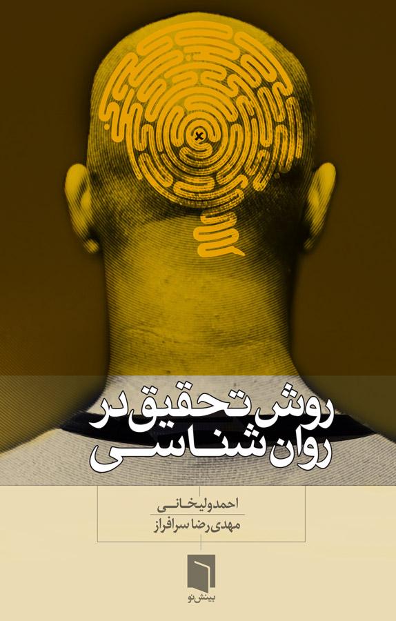 کتاب روش تحقیق در روانشناسی