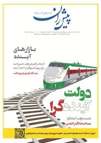 مجله ماهنامه پیشران شماره ۳