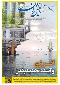 مجله ماهنامه پیشران شماره ۴