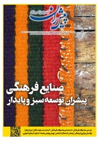 مجله ماهنامه پیشران شماره ۶