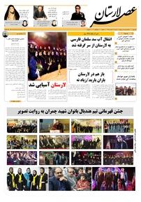 مجله هفتهنامه عصر لارستان شماره ۲۵