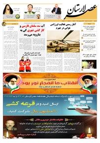 مجله هفتهنامه عصر لارستان شماره ۲۱