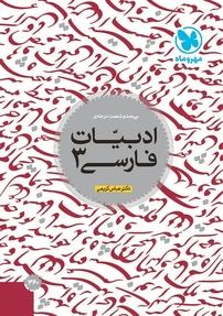 کتاب زبان و ادبیات ۳