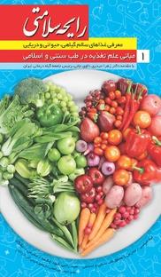 کتاب مبانی علمی تغذیه در طب سنتی و اسلامی