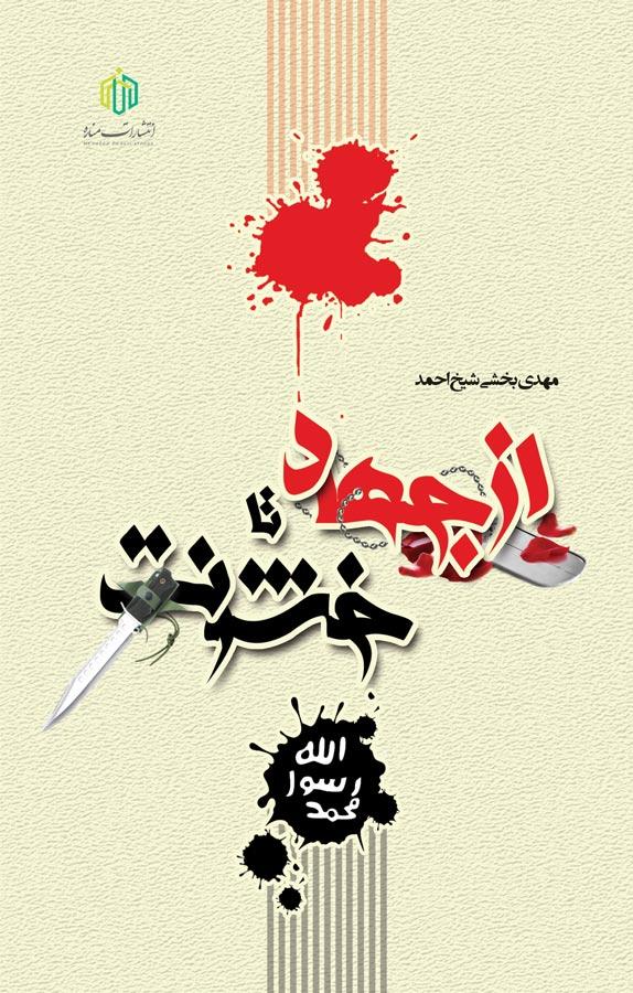 از جهاد تا خشونت
