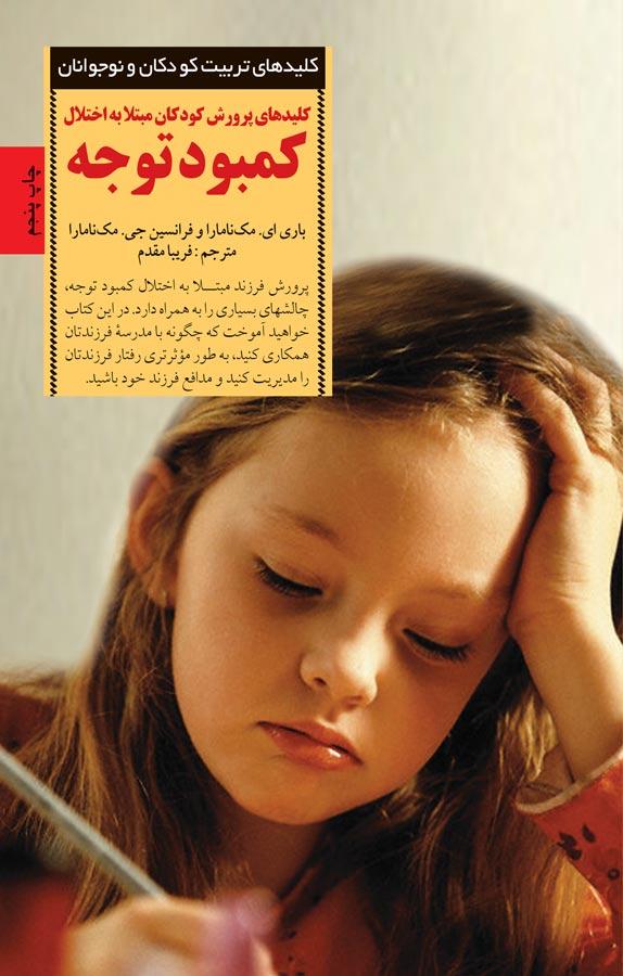 کتاب کلیدهای پرورش کودکان مبتلا به اختلال كمبود توجه