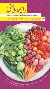 کتاب انواع خوراک، کباب، دلمه، کوکو و ادویه