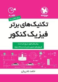 کتاب تکنیکهای برتر فیزیک کنکور