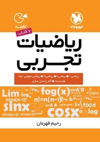 کتاب ریاضیات تجربی