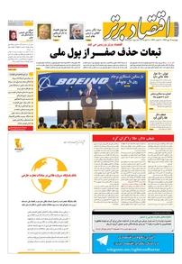 مجله هفتهنامه اقتصاد برتر شماره ۲۲۵