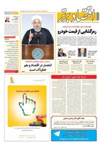 مجله هفتهنامه اقتصاد برتر شماره ۲۲۴