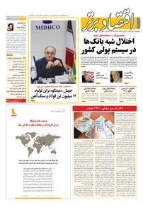 مجله هفتهنامه اقتصاد برتر شماره ۲۲۳