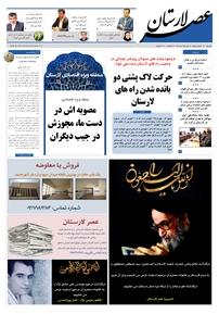 مجله هفتهنامه عصر لارستان شماره ۵