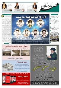 مجله هفتهنامه عصر لارستان شماره ۶