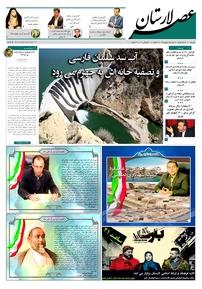 مجله هفتهنامه عصر لارستان شماره ۷