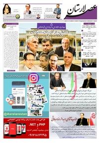 مجله هفتهنامه عصر لارستان شماره ۸