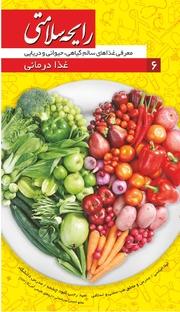 کتاب رایحه سلامتی