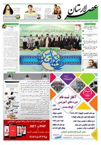 مجله هفتهنامه عصر لارستان شماره ۹