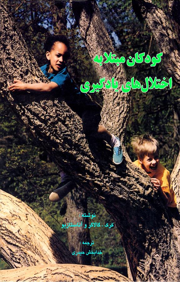 کتاب کودکان مبتلا به اختلالات یادگیری