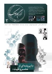 فصلنامه آیدین گله جک شماره ۲ (نسخه PDF)