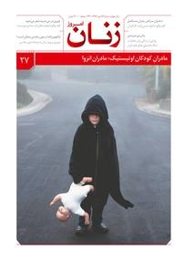 مجله ماهنامه زنان امروز شماره ۲۷