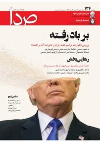 مجله هفتهنامه خبری تحلیلی صدا شماره ۱۳۴