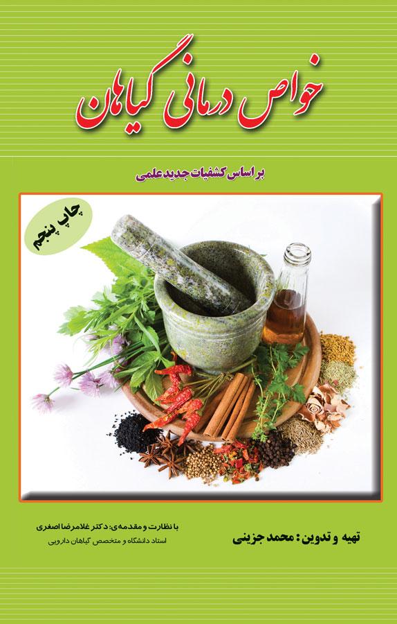 کتاب خواص درمانی گیاهان