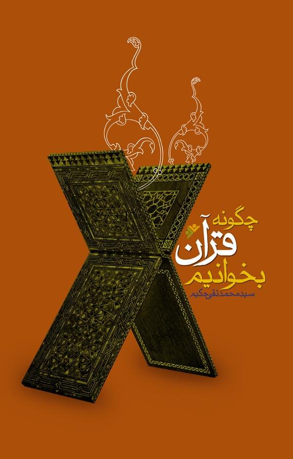 کتاب چگونه قرآن بخوانيم