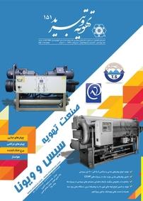 مجله ماهنامه فنی، مهندسی تهویه و تبرید شماره ۱۵۱
