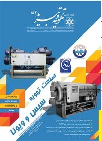 مجله ماهنامه فنی، مهندسی تهویه و تبرید شماره ۱۵۳