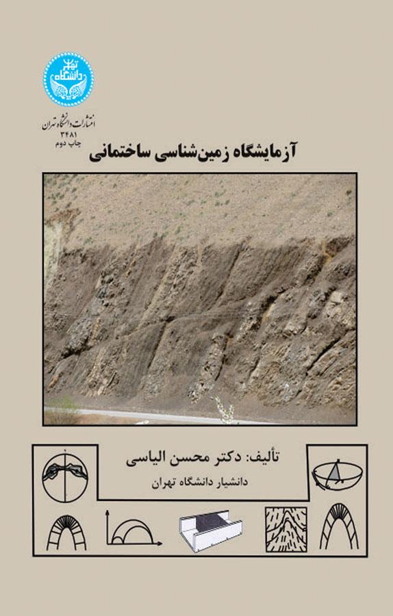 کتاب آزمایشگاه زمینشناسی ساختمانی
