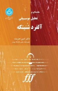 مقدمهای بر تحلیل موسیقی آلفرد شنیتکه (نسخه PDF)