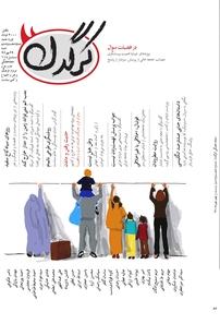 مجله هفتگی کرگدن شماره ۶۶