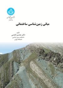 کتاب مبانی زمینشناسی ساختمانی