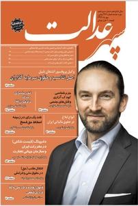 مجله دوهفتهنامه سپهرعدالت - شماره ۱۳