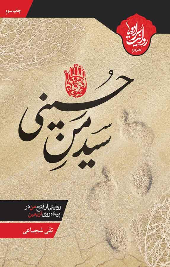 سیّد «مَنِ» حسینی: روایتی از فتح «من» در پیاده روی اربعین