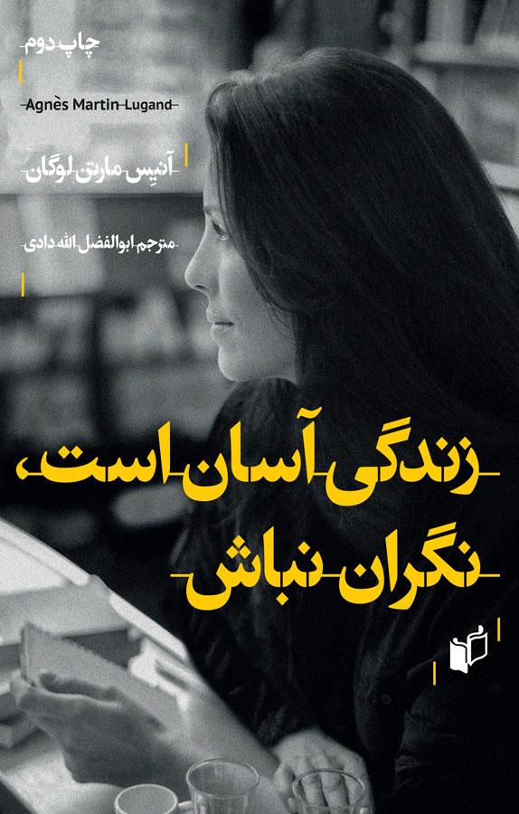 کتاب زندگی آسان است، نگران نباش