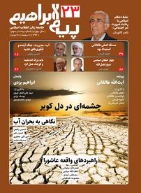 مجله ماهنامه پیام ابراهیم شماره ۲۳