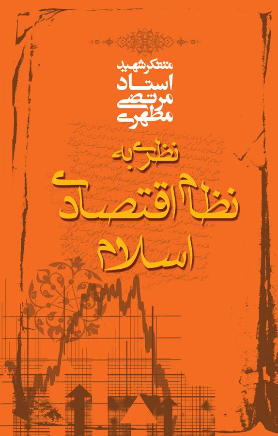 کتاب نظری به نظام اقتصادی ایران