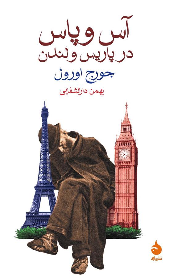 کتاب آس و پاس در پاریس و لندن