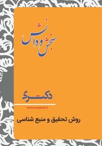 روش تحقیق و منبعشناسی - تاریخ ایران اسلامی (نسخه PDF)