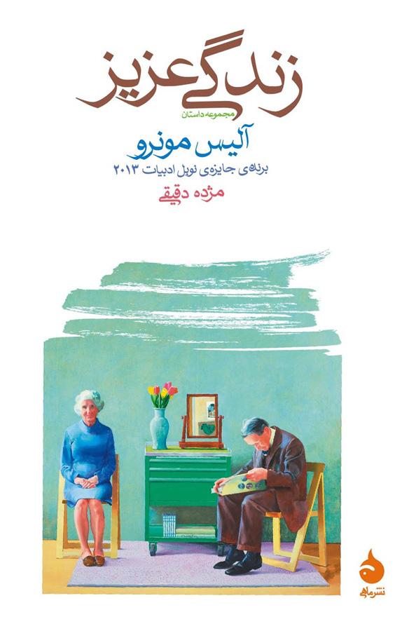 کتاب زندگی عزیز