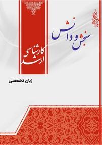 کتاب زبان تخصصی - ادبیات نمایشی