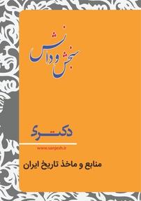 منابع و ماخذ تاریخ ایران - تاریخ ایران اسلامی (نسخه PDF)